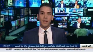 امطار رعدية تضرب مناطق شمال الجزائر خلال الساعات القليلة المقبلة