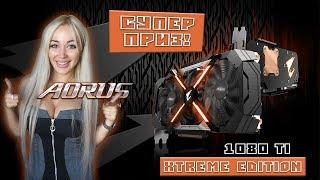 Отдам подписчику AORUS GeForce GTX 1080 Ti Xtreme ...