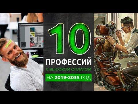 ТОП 10 ВЫСОКООПЛАЧИВАЕМЫХ ПРОФЕССИЙ НА БЛИЖАЙШИЕ 15 ЛЕТ
