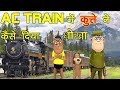 MAKE JOKE OF - AC TRAIN MAI KUTTA ( HAPPY NEW YEAR 2019 SPECIAL ) - KADDU JOKE | MJO