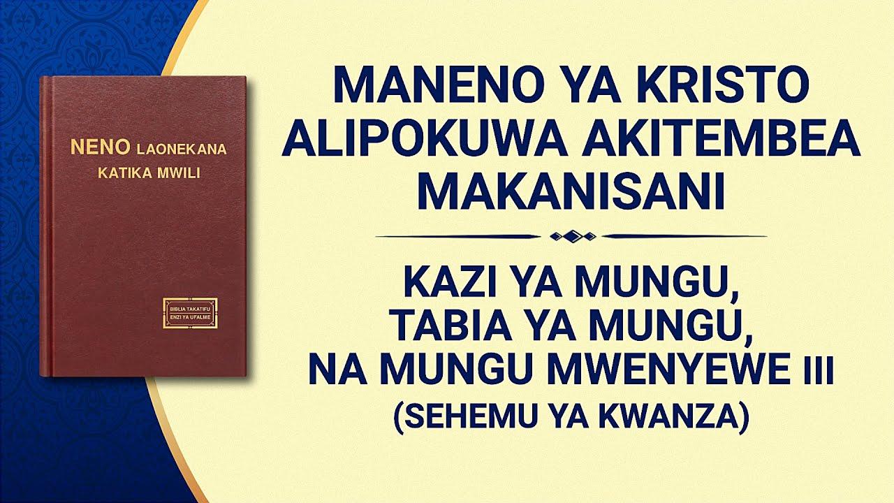 Usomaji wa Maneno ya Mwenyezi Mungu   Kazi ya Mungu, Tabia ya Mungu, na Mungu Mwenyewe III (Sehemu ya Kwanza)