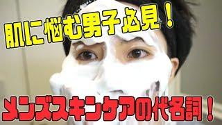 【肌に悩む男子へ】超人気のメンズスキンケアを徹底レビュー!