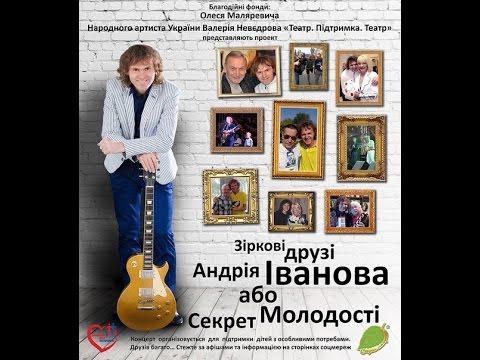 Творческий вечер композитора исполнителя Андрея Иванова 2016 год Киев