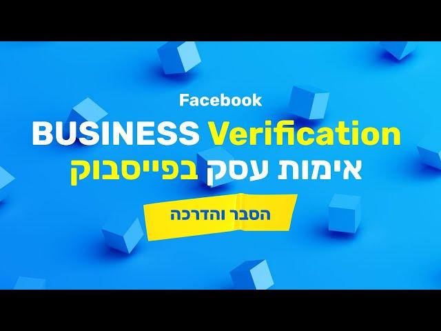 אימות העסק שלך בפייסבוק
