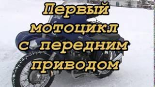 Первый переднеприводный мотоцикл Урал