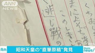 昭和天皇が晩年、和歌を推敲(すいこう)する際に使ったとみられる直筆...