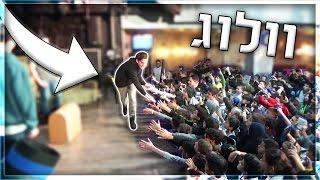 וולוג - כנס קלאש רויאל הראשון בישראל (ISROYALE)