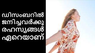ഡിസംബർ മാസം ആണോ ജനിച്ചത്||Health Tips Malayalam