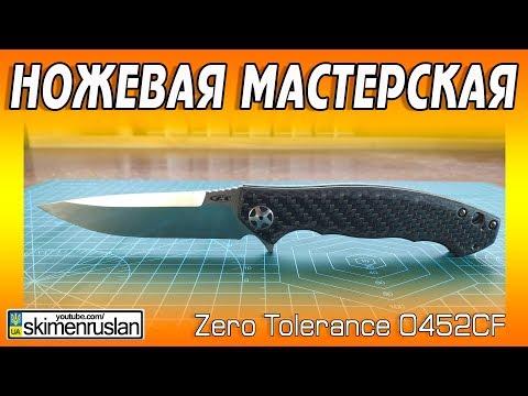 НОЖЕВАЯ МАСТЕРСКАЯ 🔪 Zero Tolerance 0452CF