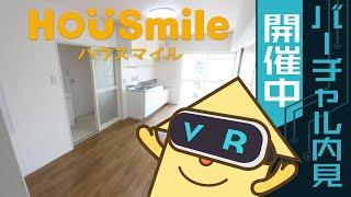 【VR360動画】徳島市上助任町天神 3DK マンション 徳島賃貸ハウスマイル