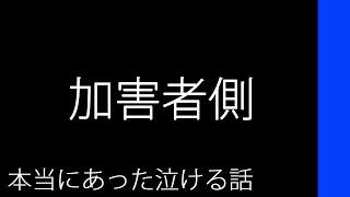 加害者側【本当にあった泣ける話】 thumbnail