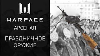 Warface: обновленная линейка оружия Победы