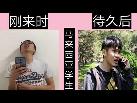 马来西亚学生刚来到中国VS在中国待久以后