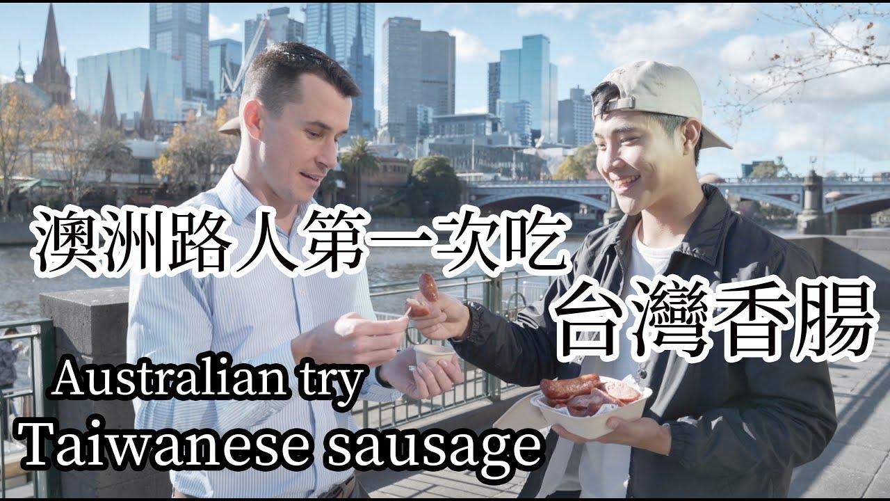 澳洲路人第一次吃臺灣香腸 Australian Strangers First Try Taiwanese Sausage - YouTube