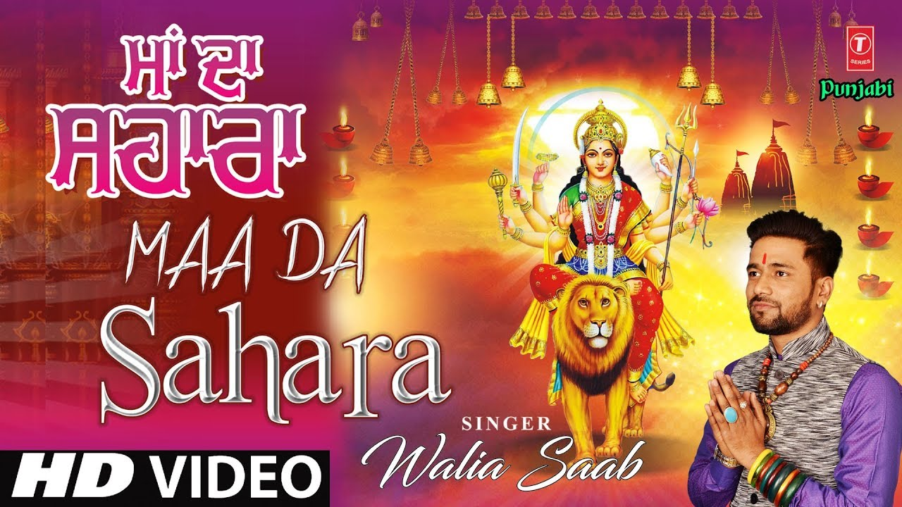 Maa Da Sahara I Punjabi Devi Bhajan I WALIA SAAB I New Full HD Video Song