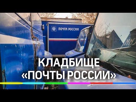 Гниющие миллионы: «Почта России» объяснила появление кладбища служебных авто