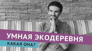 Умная экодеревня - Рекомендации от Романа Нарейко