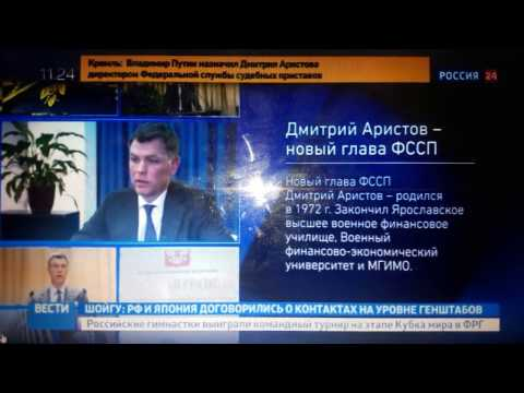 Новый Главный судебный пристав ФССП России