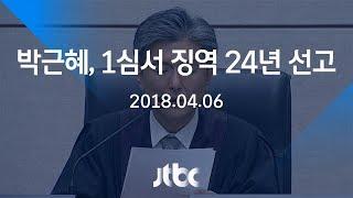 [속보] 박근혜 전 대통령 1심…징역 24년·벌금 180억 선고