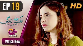 Pakistani Drama | Aik bond Zindagi - Episode 19 | Aplus Dramas | Sania Shamshad, Kamran Jilani