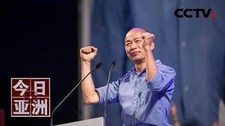 《今日亚洲》 20190501| CCTV中文国际