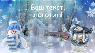 Видео открытка с вашим текстом на заказ!  400 руб.
