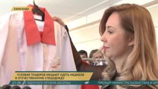 В Караганде условия тендеров мешают одеть медиков в отечественнную спецодежду(, 2016-10-14T18:52:14.000Z)