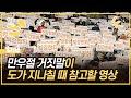 거짓말 같은, 다비치 만우절 프로모션(Feat. 만원)