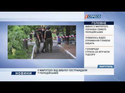 Espreso.TV: У Маріуполі від вибуху постраждали 7 поліцейських