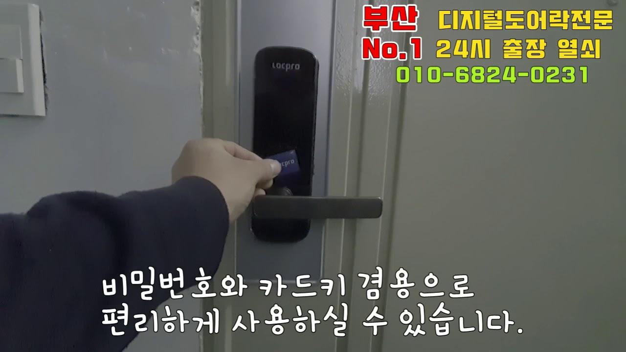 [010-6824-0231]부산 24시 열쇠: 범천동 경남 아파트 현관문 도어락 미니주키 설치