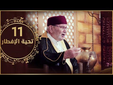 برنامج تحية الإفطار الحلقة 11