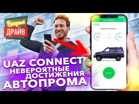 Заводим УАЗ Патриот 2019 с айфона / Рекорд скорости Koenigsegg 0-400-0 / Шеви Нива курильщика