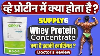 Supply6 Whey Protein Concentrate | Detail Review In Hindi