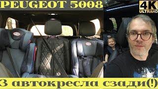Кроссовер Peugeot 5008 -  лучший автомобиль для семьи в России?