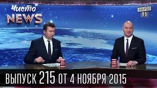 Украино-Таиландский БТР | ЧистоNews #215