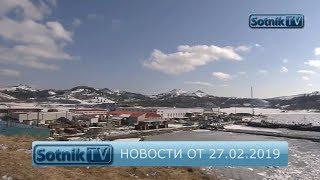 НОВОСТИ. ИНФОРМАЦИОННЫЙ ВЫПУСК 27.02.2019