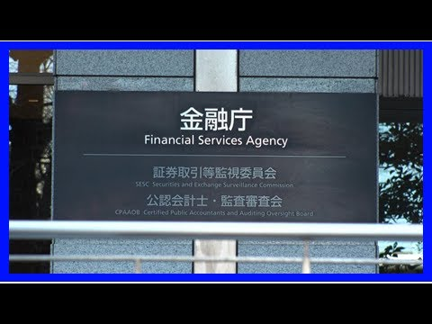 Japanese Regulator Suspends Two Crypto Exchanges Over KYC Failings