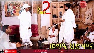 HDMONA - Part 2 - ወግዒ ህድሞና ኣብ መዓልቲ ቅዱስ ዮውሓንስ  - New Eritrean Show 2019