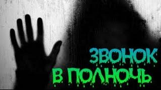 Стрышные истории у костра | #1 Звонок в 00:00