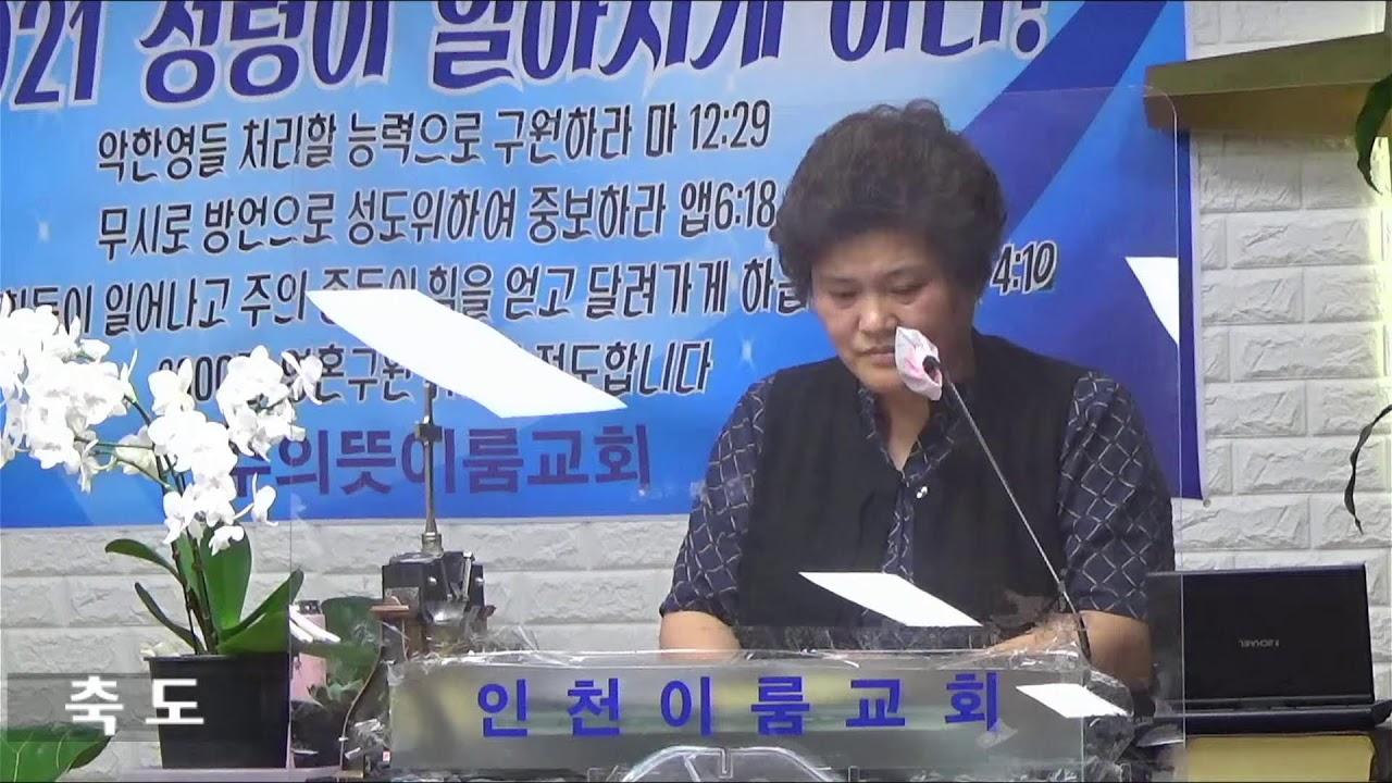 인천이룸교회 오전 에배 실시간 방송