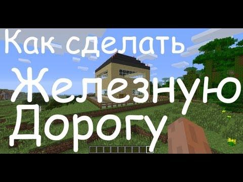 Как сделать Железную Дорогу в Minecraft