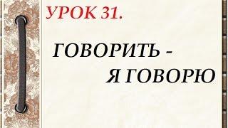 Русский язык для начинающих. УРОК 31. ГОВОРИТЬ - Я ГОВОРЮ