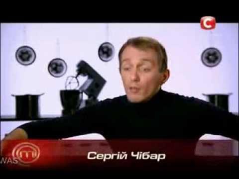 Мастер Шеф 3 /Сергей Чибарь и Марина Шевченко.[11.12.13]