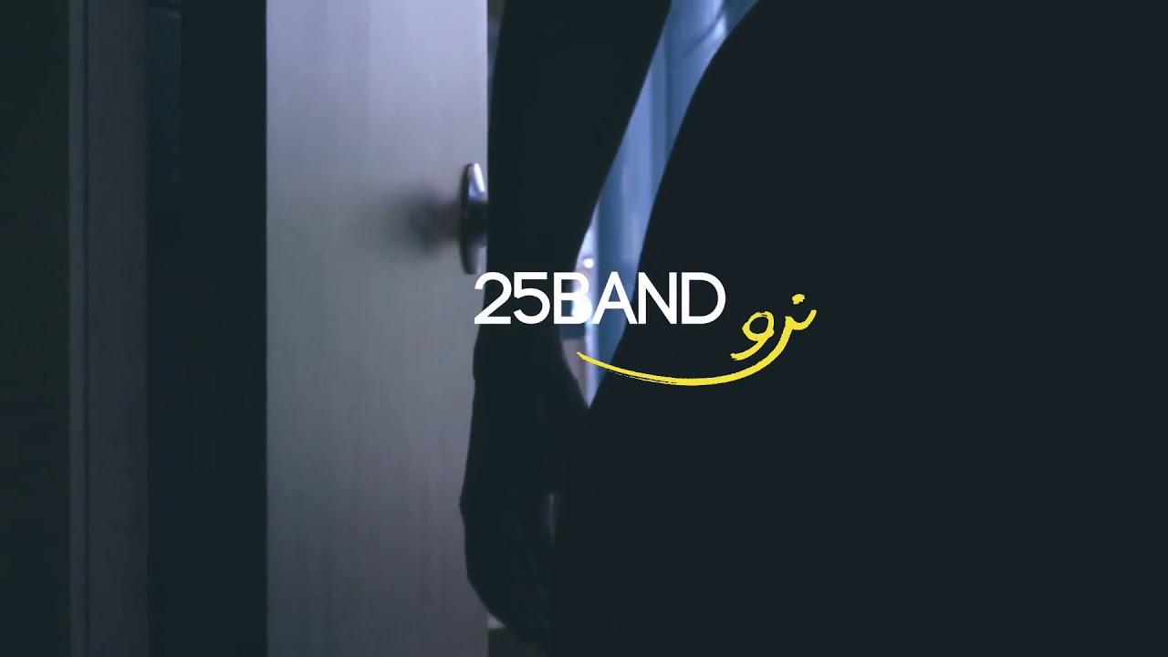 "Download 25 Band - "" Naro "" موزیک ویدیو 25 باند به نام نرو"