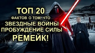 ЗВЕЗДНЫЕ ВОЙНЫ 7 ПРОБУЖДЕНИЕ СИЛЫ - РЕМЕЙК!