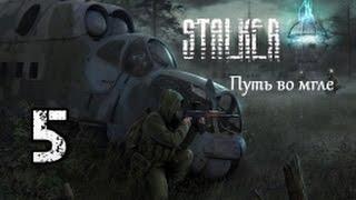 Stalker Путь во Мгле. 5 Часть : Подземелья Кордона.(, 2014-07-13T17:12:18.000Z)