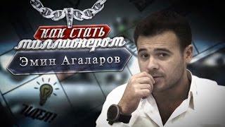 Программа с участием Э.А.Агаларова – «Молодые миллионеры» («Первый канал», эфир от 24.08.14)
