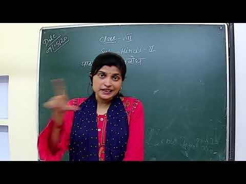 SNEHA MISHRA   CLASS 8th SUBJUCET HINDI 2nd LESSON 1 Topic Karthavyabodh  PART2 09 05 2020
