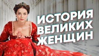 Краткая история ВЕЛИКИХ ЖЕНЩИН России