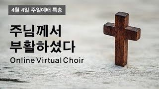 주일예배 특송: 주님께서 부활하셨다(Online Virtual Choir)